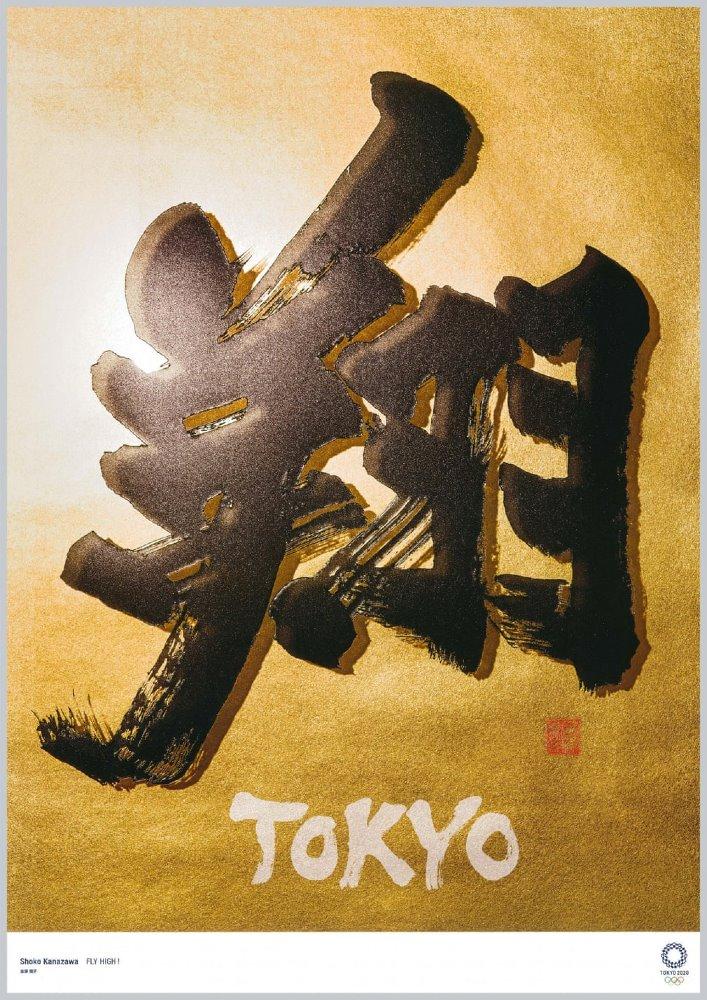 Posters Olimpiadas de Tokio 2020 Shoko Kanazawa